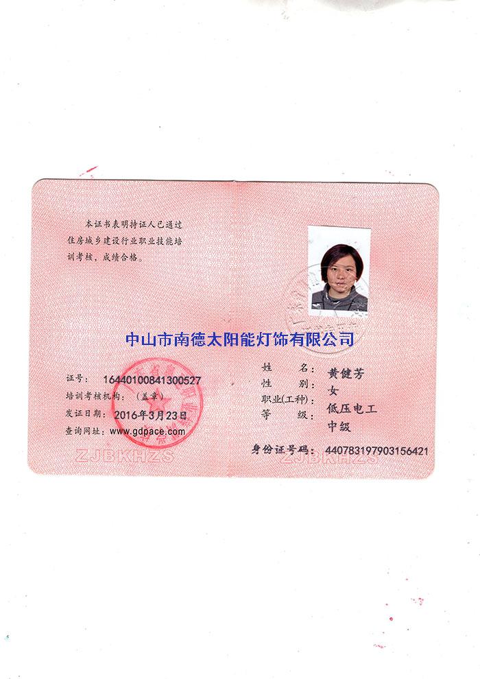 15低压电工证-黄健芳