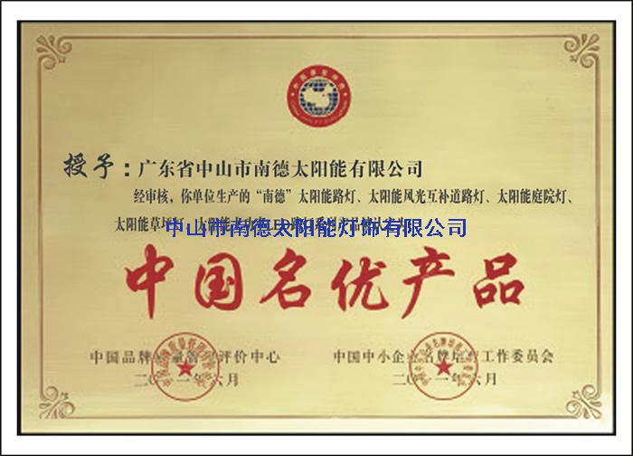 07名优产品证书