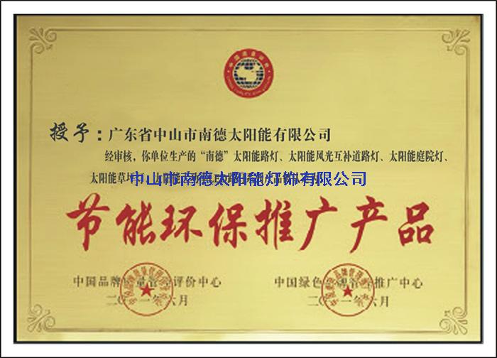 09节能环保推广证书