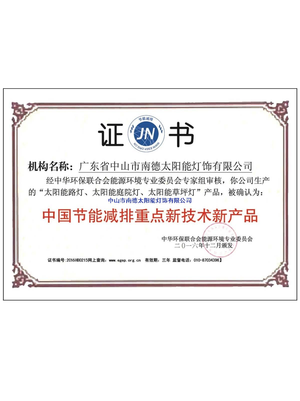 重点新技术新产品证书
