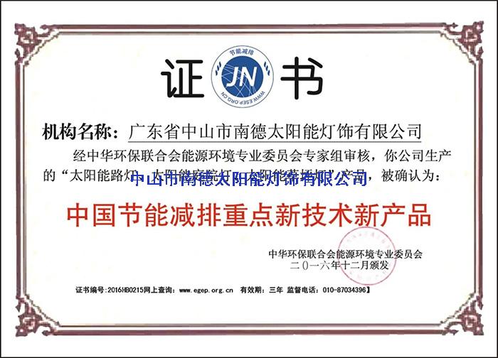 11重点新技术新产品证书