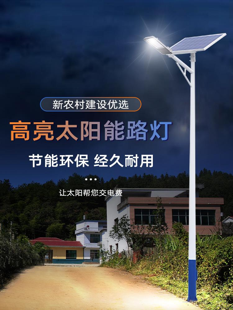 高亮太阳能路灯_南德太阳能路灯_太阳能路灯生产厂家
