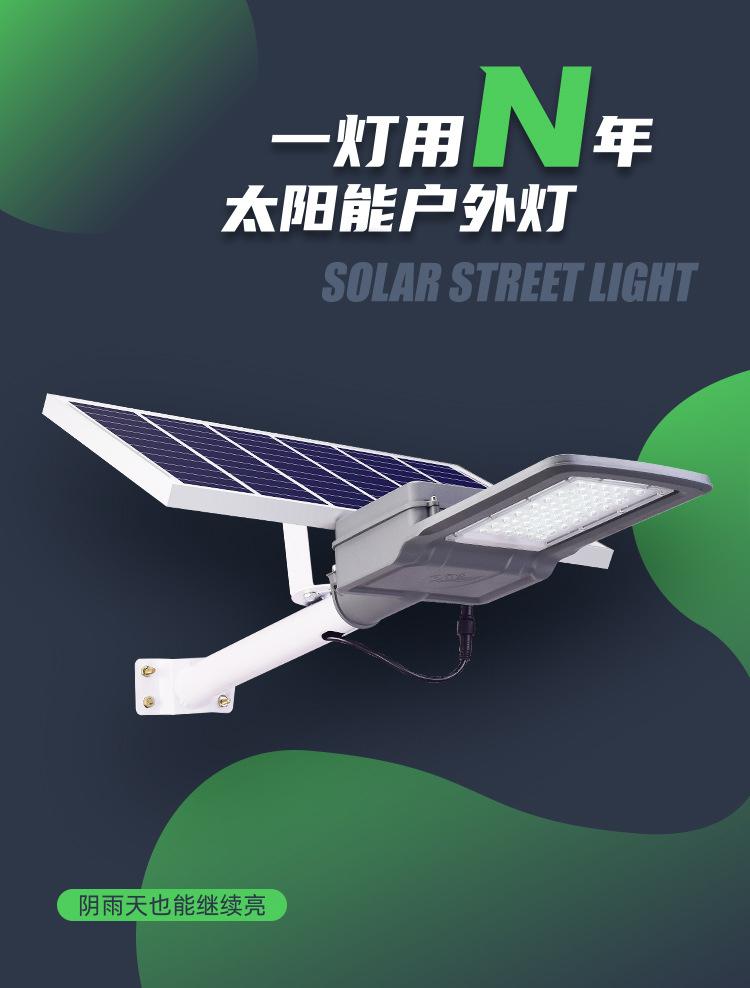 太阳能路灯系统_LED太阳能路灯_南德太阳能路灯厂家
