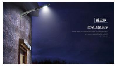 led太阳能路灯恰当挑选是十分关键的事