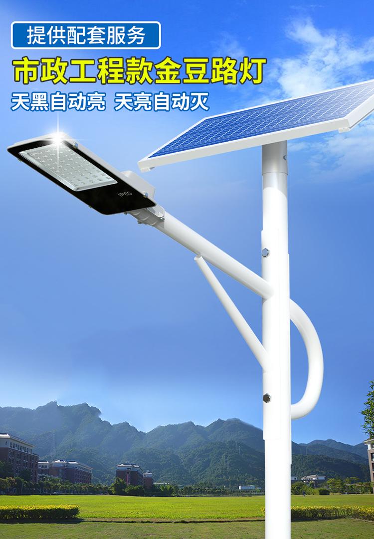太阳能路灯_农村太阳能路灯_led太阳能道路灯