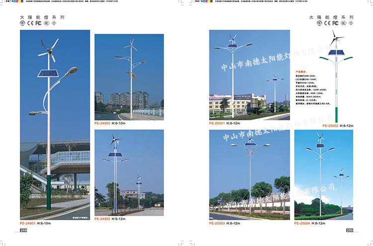 6米太阳能路灯_太阳能路灯价格_南德太阳能路灯厂家