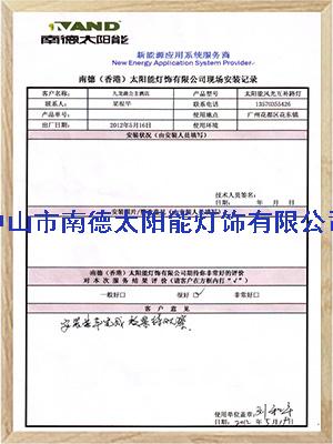 广州九龙湖公主酒店合同